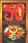 Рзаева Е.С. - 50 рецептов тайской кухни' обложка книги