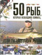 Цеханский С.П. - 50 рыб, которых необходимо поймать, если ты настоящий рыбак' обложка книги