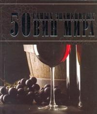 50 самых знаменитых вин мира