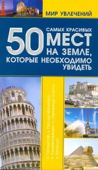 Шереметьева Т. Л. - 50 самых красивых мест на земле,которые необходимо увидеть обложка книги