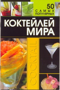 50 самых популярных коктейлей мира