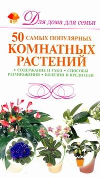 Бойко Е.А. - 50 самых популярных комнатных растений обложка книги