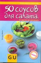 Матте Беттина - 50 соусов для салата. От простого до изысканного' обложка книги
