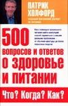Холфорд П. - 500 вопросов  и ответов о здоровье и питании. Что? Когда? Как?' обложка книги