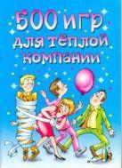 Жмакин М.С. - 500 игр для теплой компании' обложка книги