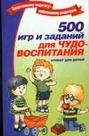 500 игр и заданий для чудо-воспитания