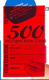 500 испанских слов