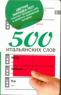 500 итальянских слов