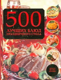 500 лучших блюд праздничного стола - фото 1
