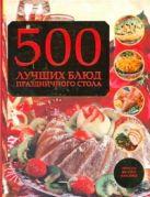 Аптулаева Т.Г. - 500 лучших блюд праздничного стола' обложка книги