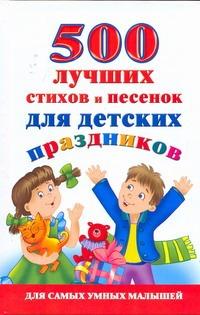 500 лучших стихов и песенок для детских праздников Новиковская О.А.