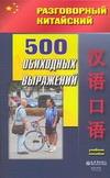 500 обиходных выражений