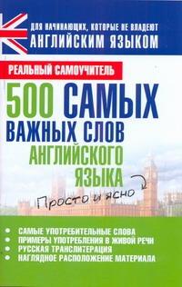 Матвеев С.А. - 500 самых важных слов английского языка обложка книги