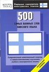 500 самых важных слов финского языка. Начальный уровень