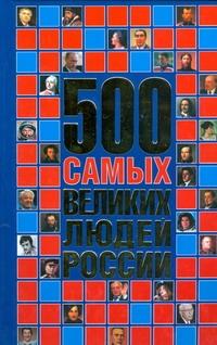 500 самых великих людей России Орлов А.А.