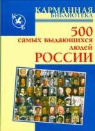 Орлов А.А. - 500 самых выдающихся людей России' обложка книги