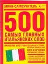 500 самых главных итальянских слов