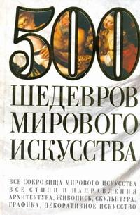 500 шедевров мирового искусства Адамчик М. В.