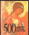 500 шедевров русского искусства Адамчик М. В.