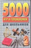 Винокурова Н.К. - 5000 игр и головоломок для школьников обложка книги