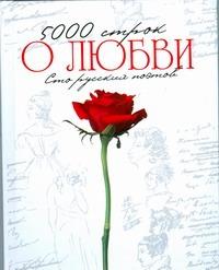 """5000 строк """"О любви"""".Стихи русских поэтов Нянковский М.А."""