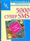 Адамчик Ч.М. - 5000 супер SMS' обложка книги