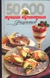 50000 лучших кулинарных рецептов Конева Л.С.