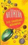 Андреева Н.В. - 512 килобайт долларов обложка книги