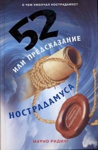 52, или Предсказание Нострадамуса