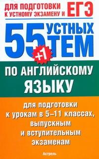 Смирнов Ю.А. - ЕГЭ Английский язык. 55 (+1) устных тем по английскому языку для подготовки к урокам в 5-11 классах. обложка книги