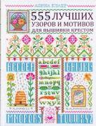 Кулер Донна - 555 лучших узоров и мотивов для вышивки крестом' обложка книги