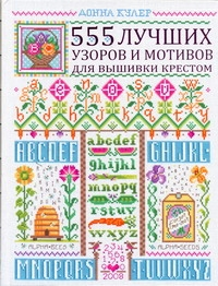 Кулер Донна - 555 лучших узоров и мотивов для вышивки крестом обложка книги