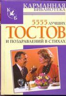 Высоцкая Е.В. - 5555 лучших тостов и поздравлений в стихах' обложка книги
