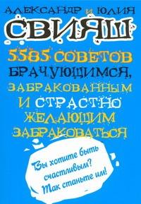 Свияш(кб/м)