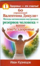 Кузнецова И. - 60 упражнений Валентина Дикуля+Методыактивизации внутренних резервов человека=ва' обложка книги