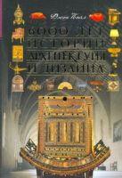 Пайл Джон - 6000 лет истории архитектуры и дизайна' обложка книги