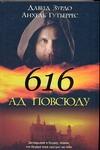 Зурдо Давид - 616 - Ад повсюду' обложка книги