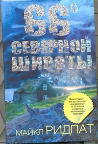 Майкл Ридпат - 66 градусов северной широты обложка книги