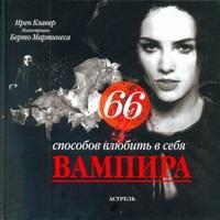 66 способов влюбить в себя вампира Клавер Ирен