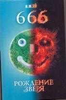 Хо И.М. - 666. Рождение зверя' обложка книги