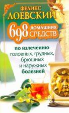 Лоевский Феликс - 698 домашних средств по излечению головных, грудных, брюшных и наружных болезней' обложка книги