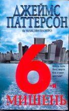 Паттерсон Д. - 6-я мишень' обложка книги