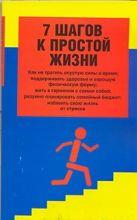 Смоллин Донна - 7 шагов к простой жизни' обложка книги
