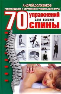 Долженков А.В. - 70 упражнений для вашей спины обложка книги