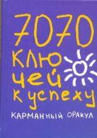 НАдеждина Татьяна - 7070 ключей к успеху. Карманный оракул' обложка книги