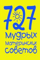 Харрисон Харри Х. - 727 мудрых материнских советов' обложка книги