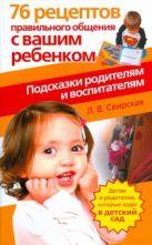 Свирская Л.В. - 76 рецептов правильного общения с вашим ребенком. Подсказки родителям и воспитат' обложка книги