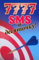 Адамчик Ч.М. - 7777 SMS в десяточку' обложка книги