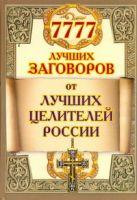 Астапова М. - 7777 лучших заговоров от лучших целителей России' обложка книги