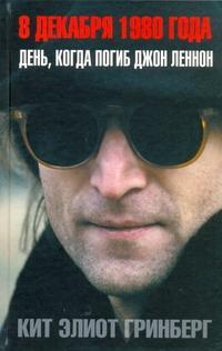 8 декабря 1980 года. День, когда погиб Джон Ленон - фото 1